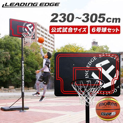 リーディングエッジ バスケットボール ゴール ブラック 6号球セット 高さ調整可 LE-BS305B-06set