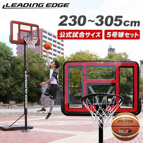 リーディングエッジ バスケットボール ゴール クリア 5号球セット 高さ調整可 LE-BS305R-05set