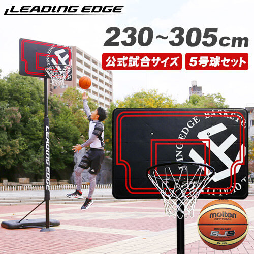 リーディングエッジ バスケットボール ゴール ブラック 5号球セット 高さ調整可 LE-BS305B-05set