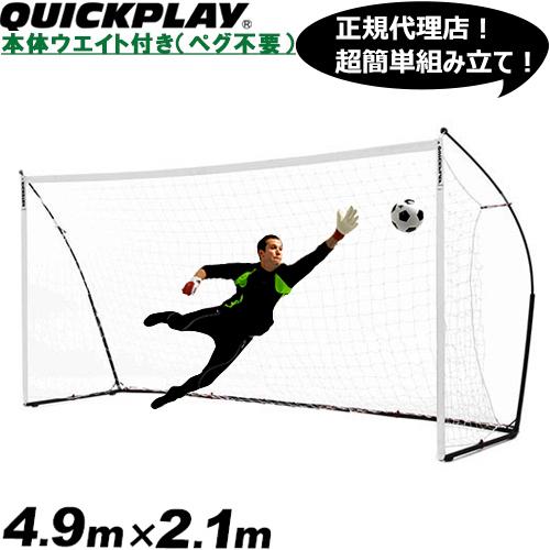 全国宅配無料 クイックプレイ QUICKPLAY ポータブル ポータブル サッカーゴール 4.9m×2.1m ELITE QUICKPLAY 少年サッカー8人制サイズ 4.9m×2.1m 組み立て式 KE5M, エフタイム:7af3296e --- canoncity.azurewebsites.net