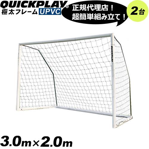 クイックプレイ QUICKPLAY 組み立て式 フットサルゴール 3m×2m 公式サイズ MF2F 2台セット UPVCフレーム 折りたたみ サッカー