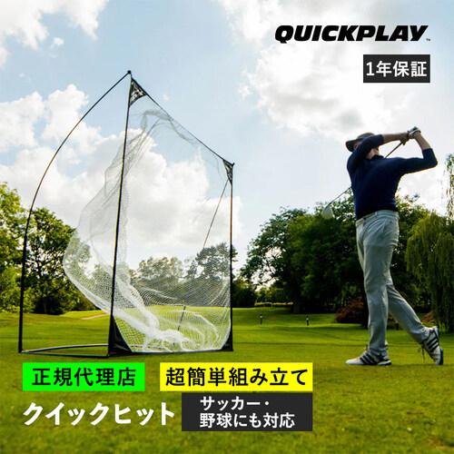 クイックプレイ QUICKPLAY マルチスポーツ用 大型集球ネット クイックヒット 2.4m×2.4m ゴルフ 軟式野球 テニス等 バッティングネット 8QH