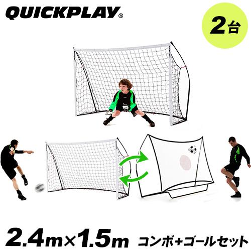 クイックプレイ QUICKPLAY ポータブル サッカーゴール 2.4m×1.5m & コンボセット 卒業 卒団記念 組み立て式ゴール 8KSR