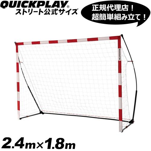 クイックプレイ QUICKPLAY ポータブル ハンドボールゴール 2.4m×1.8m ジュニア ストリートハンドボールサイズ HBJ 折りたたみ式ゴール