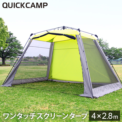 クイックキャンプ QUICKCAMP ワイドスクリーンタープ 4m×2.8m グリーン QC-SS400 大型 UVカット スクリーンシェード アウトドア ワンタッチタープ タープテント
