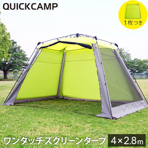 ワンタッチ ワイド スクリーンタープ 4m×2.8m サイドフラップセット アウトドア タープテント クイックキャンプ QC-SS400