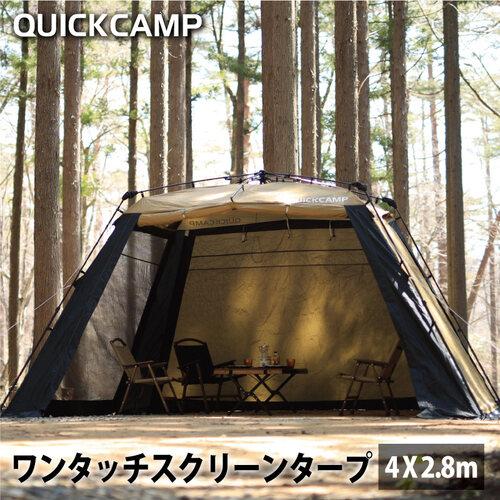 QCTARP ワイド ワイドタープ キャンプ 大型 UVカット 24日迄■お得なクーポン配布中■クイックキャンプ QUICKCAMP ワイドスクリーンタープ 4m×2.8m サンド QC-SS400n スクリーンシェード ワンタッチタープ フルクローズ フルメッシュ