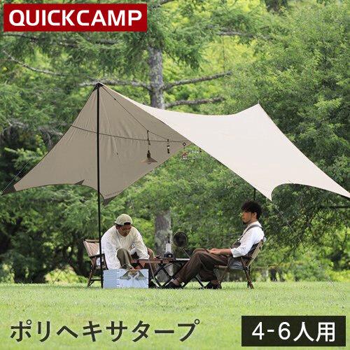 QCTARP クリアランスsale!期間限定! キャンプ 日よけ タープ泊 ポリタープ 六角形 アウトドア お得 グレー ポリヘキサタープ QC-HT420 クイックキャンプ QUICKCAMP
