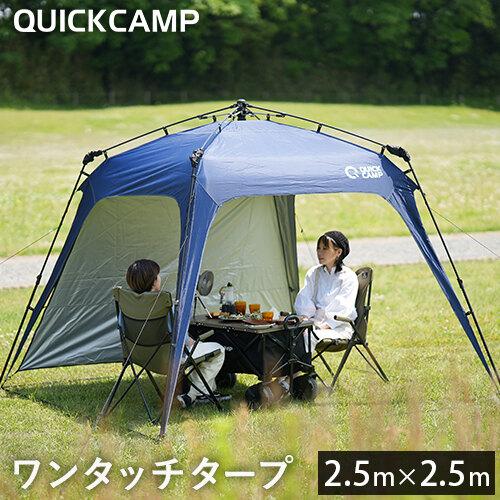 ワンタッチタープ 2.5m UVカット アウトドア タープテント フラップ付き ネイビー クイックキャンプ QC-TP250