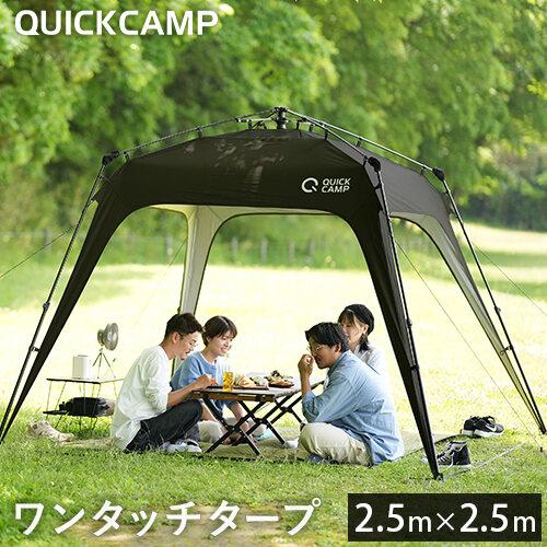 ワンタッチタープ 2.5m UVカット アウトドア タープテント フラップ付き ブラック クイックキャンプ QC-TP250