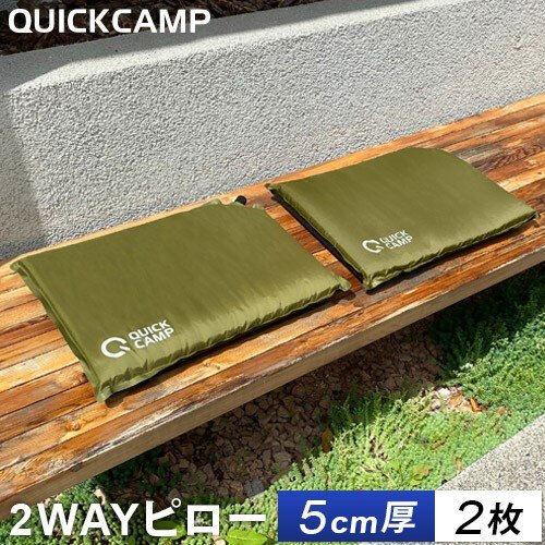 QCSLEEPING 自動膨張 インフレーター アウトドア 座布団 枕 クイックキャンプ QUICKCAMP 2WAYエアクッション 5cm厚 2個セット カーキ フリースバッグ付 QC-CC*2