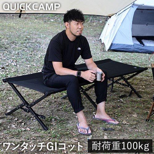 QCSLEEPING 寝具 ワンタッチ ベッド キャンピングコット 【1日限定■エントリーでポイント+4倍】クイックキャンプ QUICKCAMP アウトドア クイックセットアップ GIコット ブラック QC-AC190