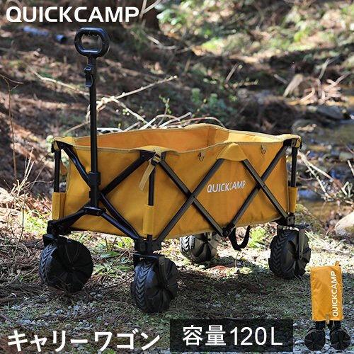 QCWAGON 集束式 折りたたみ式 キャリーカート 人気の定番 キャリーワゴン クイックキャンプ アウトドアワゴン マスタード QC-CW90 ワイドホイール 送料無料(一部地域を除く) QUICKCAMP