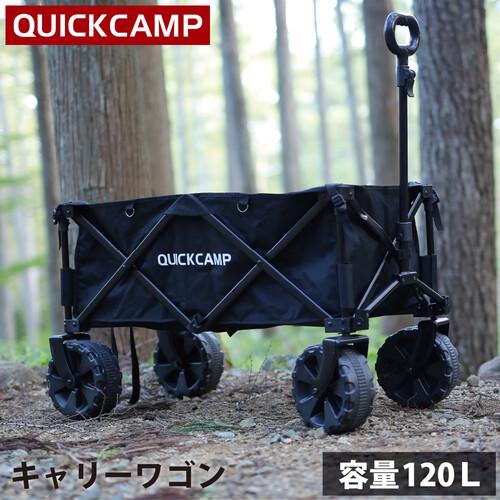 QCWAGON 集束式 折りたたみ式 キャリーワゴン QC-PCT対応 クイックキャンプ QUICKCAMP 予約 ワイドホイール キャリーカート QC-CW90 アウトドアワゴン 黒 2020 新作 ブラック