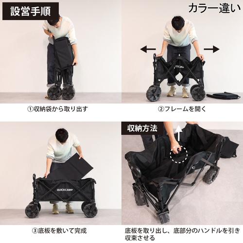 アウトドアワゴン ワイドホイール クイックキャンプ キャリーワゴン QC-CW90 サンド 集束式