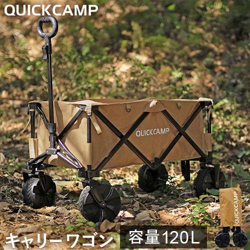 クイックキャンプ QUICKCAMP ワイドホイール アウトドアワゴン サンド QC-CW90 集束式 折りたたみ式 キャリーカート キャリーワゴン