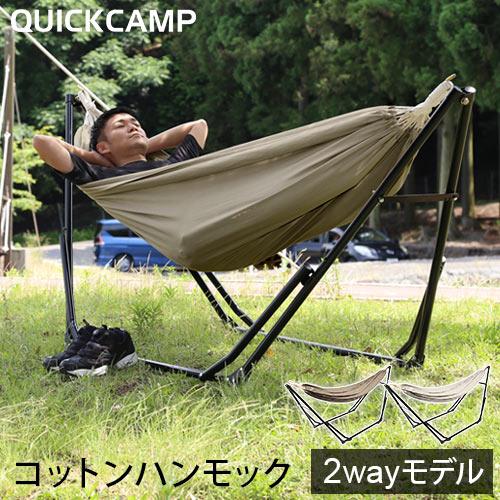 クイックキャンプ T/C ハンモック カーキ 自立式スタンド付き 2WAYハンモック コットン混紡 QC-HM2W