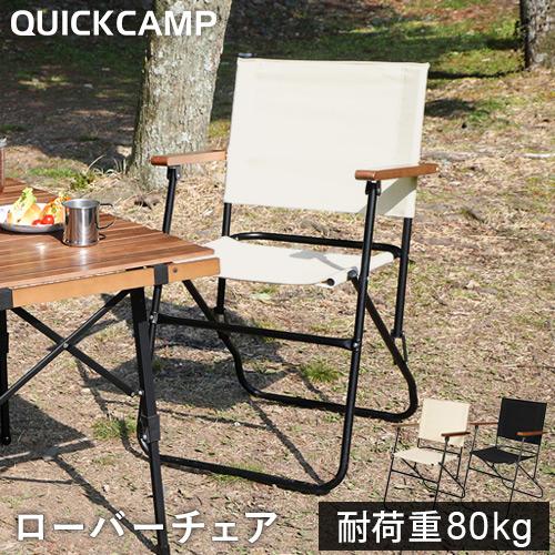 クイックキャンプ QUICKCAMP アウトドア キャンプ 一人掛け ローバーチェア ハイスタイル コットン 折りたたみ インテリア アイボリー QC-RVC 焚火 チェア ハイチェア
