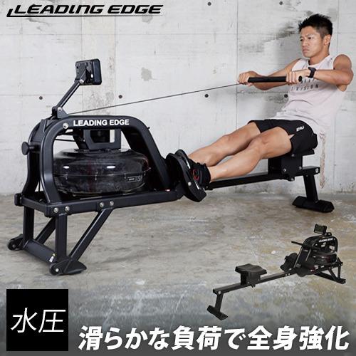 リーディングエッジ LEADING EDGE トレーニング器具 ウォーター ローイングマシン LE-WR200