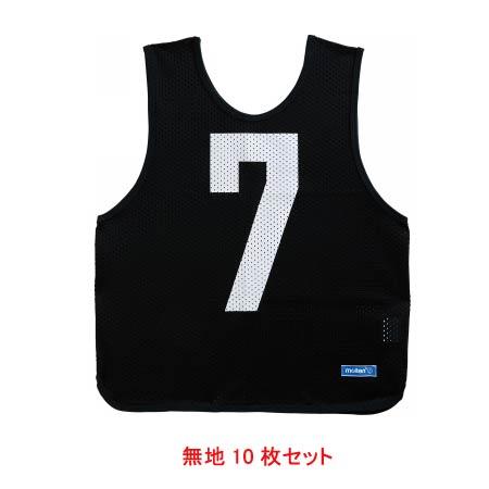 モルテン molten ゲームベストジュニア黒10枚組み無地 GB0112-BKNN