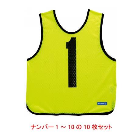 モルテン molten ゲームベストジュニア蛍光レモン10枚組み1~10 GB0112-KL