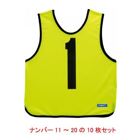 モルテン molten ゲームベストジュニア蛍光レモン10枚組み11~20 GB0212-KL