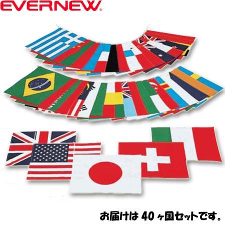エバニュー EVERNEW 万国旗 40 EKA382