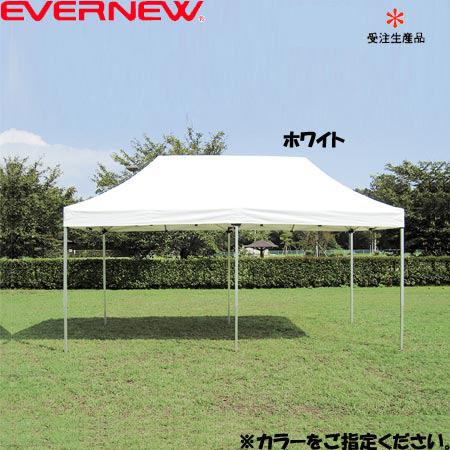 【受注生産品】エバニュー EVERNEW ワンタッチテント 2.4×2.4 EKA733