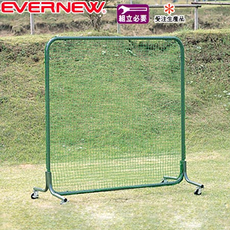【受注生産品】エバニュー EVERNEW 防球ネットDXW 2×2C EKC135