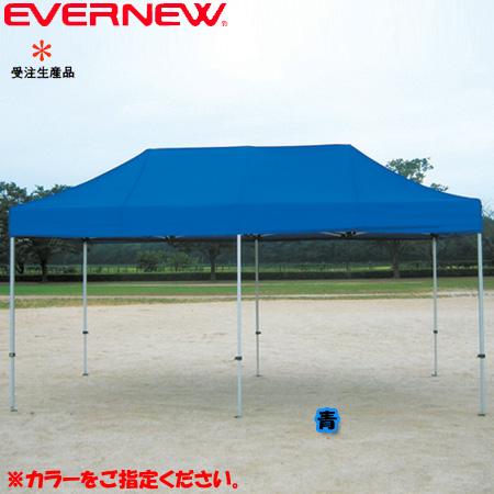 【受注生産品】エバニュー EVERNEW クイックテント1.8×3.6 EKA743