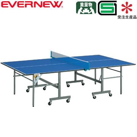 【受注生産品】【特殊送料】エバニュー EVERNEW 卓球台 ASE-25 EKD405