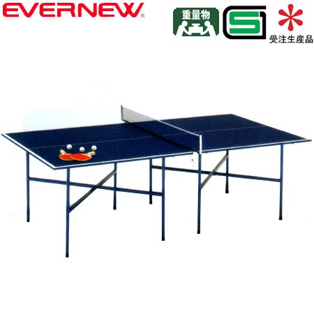 【受注生産品】【特殊送料】エバニュー EVERNEW 家庭用卓球台 SX-15 EKD601