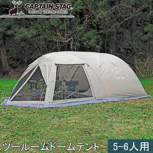 キャプテンスタッグ CAPTAINSTAG モンテ スクリーンツールーム ドーム テント 5~6人用 UA-0044