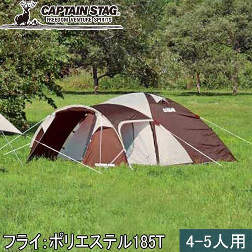 キャプテンスタッグ CAPTAINSTAG キャンプ テント エクスギア 2ルームドーム270〈4~5人用〉 UA-0018