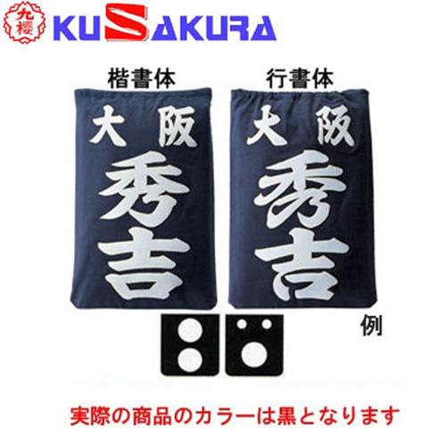 剣道 剣道垂用ゼッケン 九櫻 クサクラ 垂袋黒地ハリロン20 KT420B