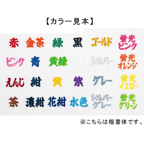 ネーム加工料 九櫻 正規店 クサクラ ネーム刺繍 上衣 1文字 下衣 高品質 NJ1 ズボン