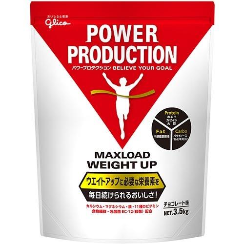 【8/15限定★エントリーでポイント+9倍】グリコ glico パワープロダクション マックスロードウェイトアップ3.5kg チョコレート味 G76039
