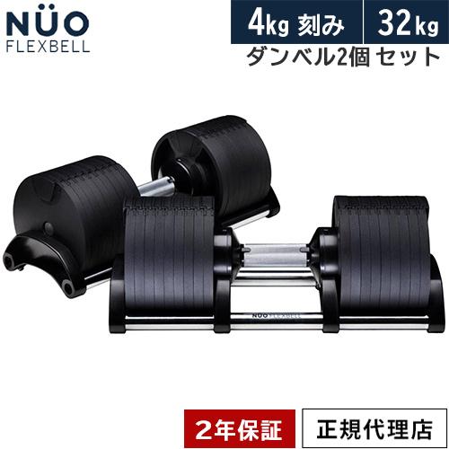 FLEXBELL フレックスベル アジャスタブルダンベル NUO ADJUSTABLE DUMBBELL-32KG 2個セット NUO-FLEX32*2