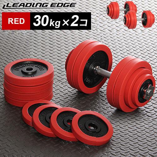 リーディングエッジ ラバーダンベル 60kg セット 片手 30kg 2個セット レッド LE-DB30B ダンベルセット