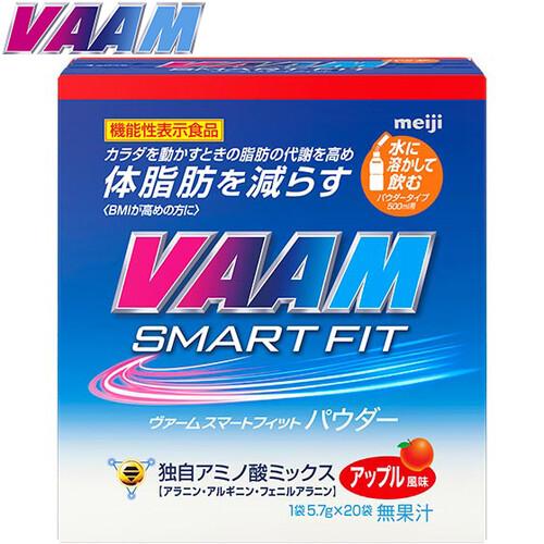 機能性表示食品 アミノ酸 体脂肪 燃焼 筋肉 トレーニング VAAM 20袋 ヴァーム アップル風味 全品最安値に挑戦 2650013 5.7g 1袋 ギフト スマートフィットウォーターパウダー