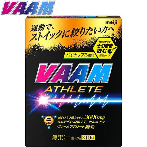 健康食品 アミノ酸 体脂肪 燃焼 トレーニング スポーツ VAAM ヴァームアスリート顆粒 パイナップル風味 10袋入 ヴァーム 2650003 超目玉 1袋 4.7g 売却
