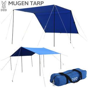 ポリコットンタープ タープ テント DOD ムゲンタープ TT2-532-BL ブルー 送料無料