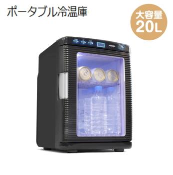 冷温庫 20L ポータブル 保冷庫 1ドア 保温 小型 車載 温冷庫 2電源ベルソス VS-430BK ブラック