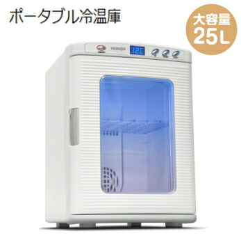 冷温庫 25L ポータブル 保冷庫 1ドア 保温 小型 車載 温冷庫 2電源ベルソス VS-404WH ホワイト