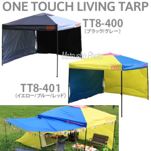 タープ テント ドッペルギャンガーアウトドア ワンタッチリビングタープ TT8-400 TT8-401 DOPPELGANGER OUTDOOR メーカー直送 送料無料