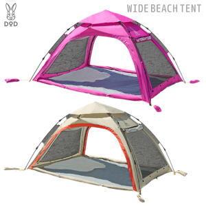 送料無料 テント DOD ドッペルギャンガーアウトドア ワイドビーチテント 全2色 T5-525T ベージュ T5-525P ピンク【SP】