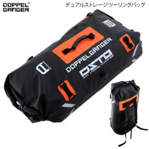 送料無料 バッグ DOPPELGANGER デュアルストレージツーリングバッグ DBT217-BK ブラック×オレンジ ドッペルギャンガー【SP】