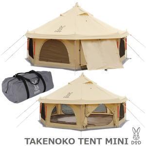 テント DOD タケノコテントミニ T5-584-BG ベージュ/オレンジ 送料無料