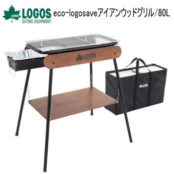 コンロ グリル LOGOS eco-logosave アイアンウッドグリル/80L 天板・収納バッグ付 81060110 ロゴス バーベキュー BBQ 送料無料【SP】