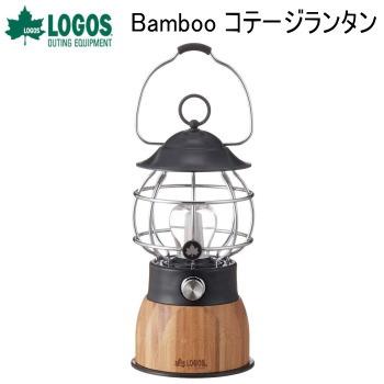 【24時間限定最大4000円OFFクーポン配布中!5/15限定】ランタン 照明 LOGOS Bamboo コテージランタン 74175016 ロゴス アウトドアライト LEDランタン 送料無料【SP】